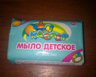 Произведенное по ГОСТу детское мыло