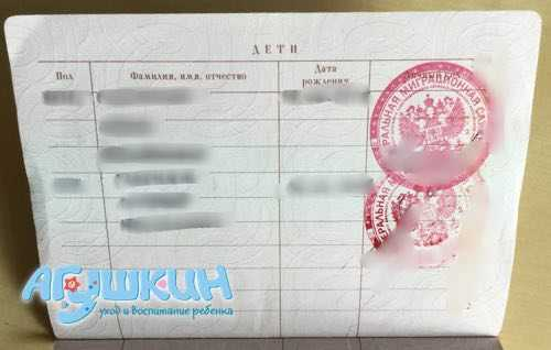 Отметки в паспорте о детях