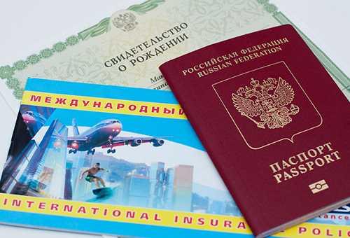 Загранпаспорт, авиабилет и свидетельство о рождении
