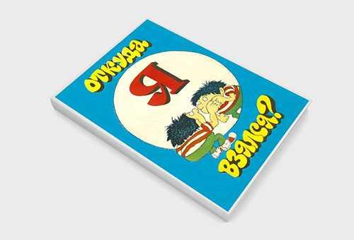 Книжка о том, откуда берутся дети