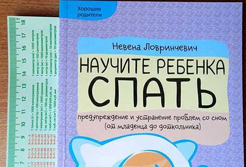 Книга о проблемах детского сна