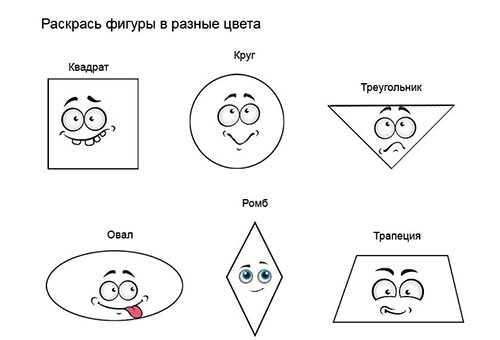 Раскраска с геометрическими фигурами