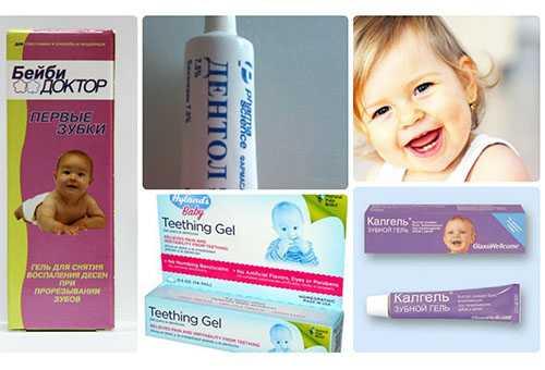 Гели для десен обезболивающие детские