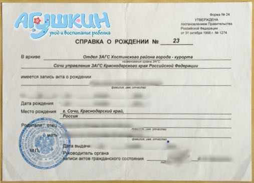 Справка из ЗАГСА по форме №24
