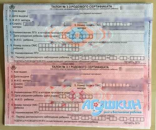 Талон № 3-1 и № 3-2 родового сертификата