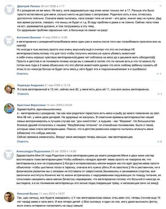скрины из Вконтакте вегетарианцев