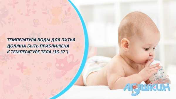 Температура воды для питья новорожденному