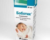 Боботик для новорожденного