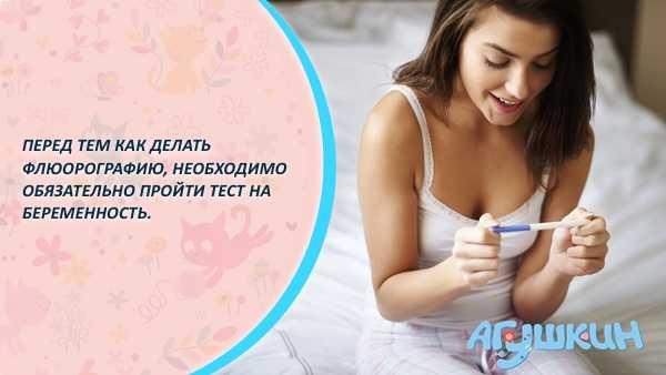 Нужно ли проходить беременным флюорографию 71