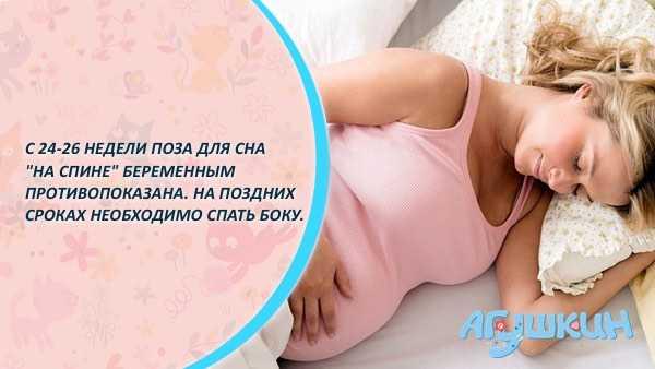 Как спать при беременности на поздних сроках