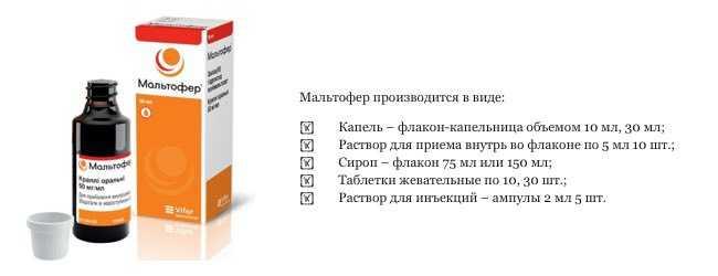 Мальтофер - один из препаратов железа, которые подходят для беременных