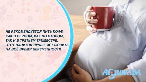Не рекомендуется пить кофе в 1,2,3 триместре беременности