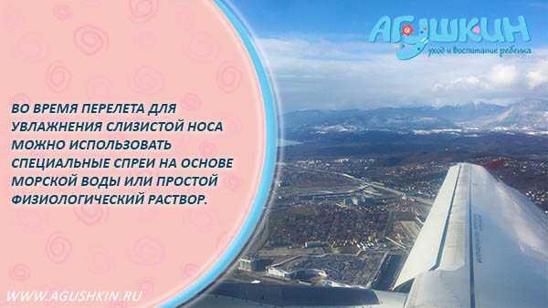 Полезный совет для беременных, которые полетят в самолете