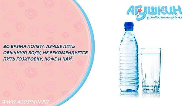 Во время полета беременным лучше пить простую воду