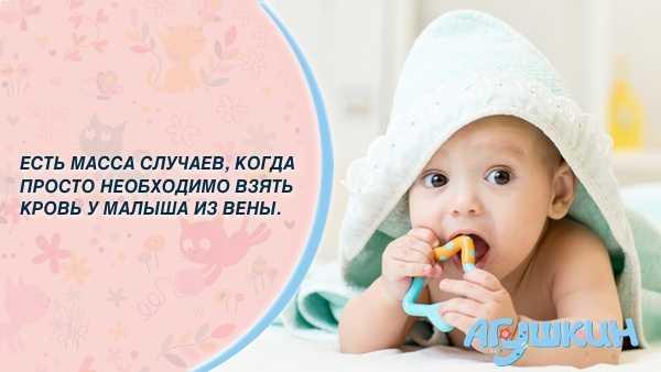 Кровь из вены на анализ у маленького ребенка