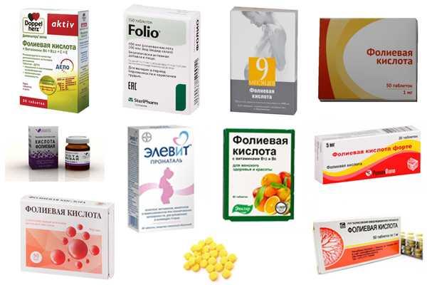Препараты, содержащие фолиевую кислоту